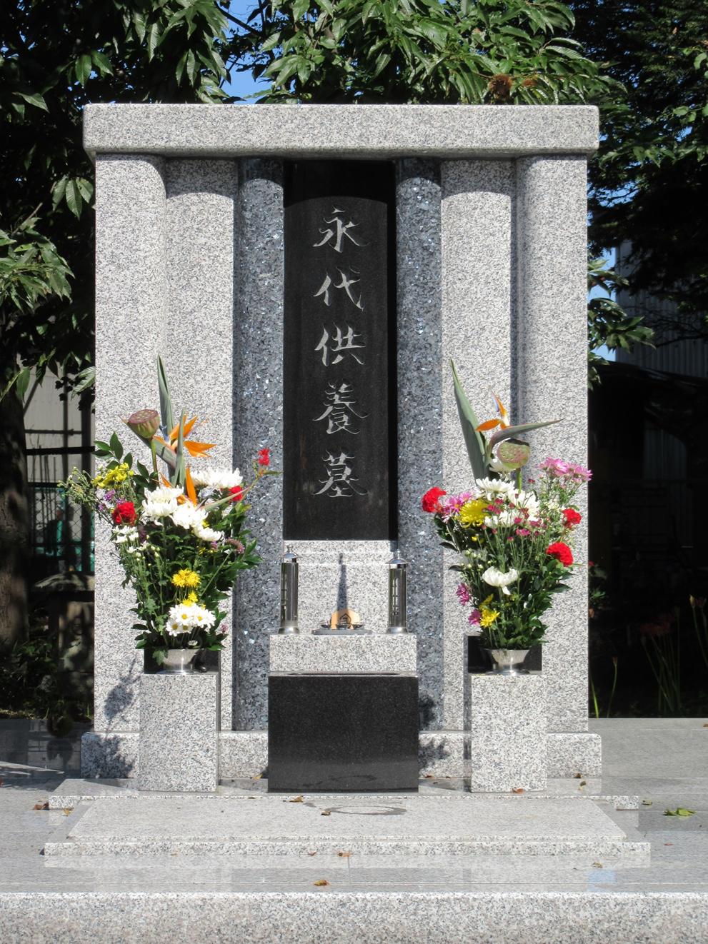 長光寺 永代供養墓